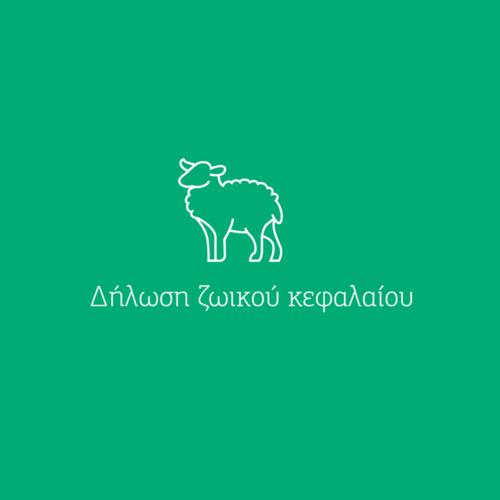 Δηλώσεις ΟΣΔΕ Σέρρες - Καταχώρηση ζωικού κεφαλαίου.