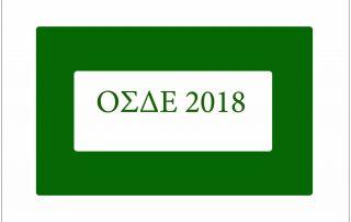 ΟΣΔΕ 2018 ΑΤΑΚ Μητρώου