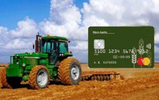 Κάρτα Αγρότη